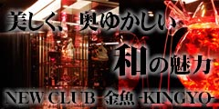 NEW CLUB Kingyo -金魚-